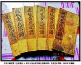 六修谱手抄本